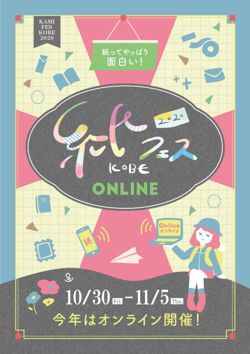 20_紙フェス_mobileM.jpg