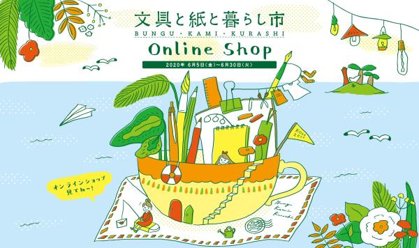 m2020_暮らし市_WEB_オンラインショップ_メイン.jpg